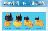 jkJK08系列二位二通電磁閥
