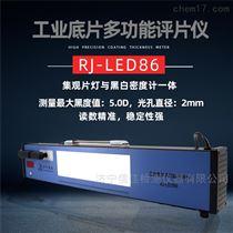 RJ-LED86工业底片评片灯x光射线探伤
