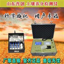 NK-II土壤测定仪、土壤检测仪