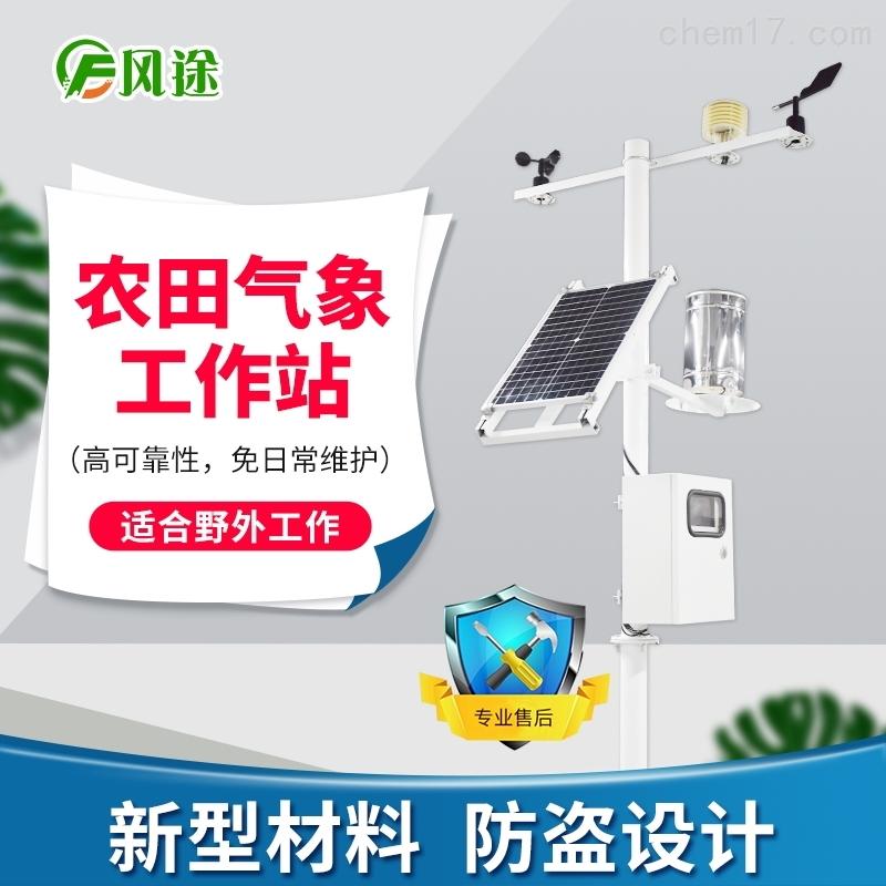 农业气象环境物联网监测系统