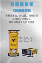 XXG-2505定向陶瓷管X射線探傷機