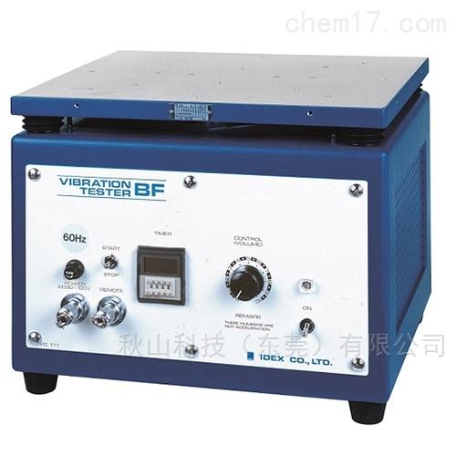 日本idex台式小型振动测试仪BF-25H-100/200