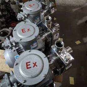 HBFX防爆不锈钢耐腐蚀自吸泵
