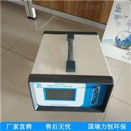 便攜式紅外CO2分析儀 一氧化碳職業衛生監測