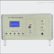 STC-A型冲击电压试验仪