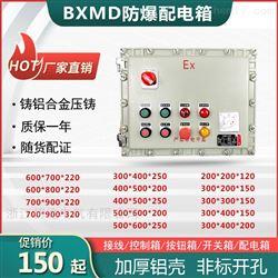 BXM68防爆照明配电箱按图纸生产