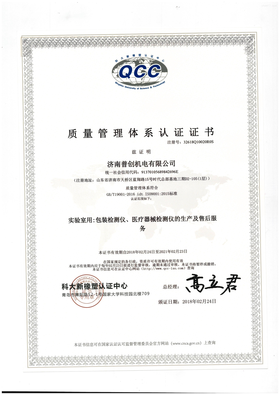 iso9000质量管理体系证书