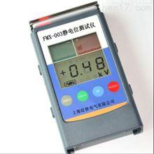 FMX-003静电位测试仪