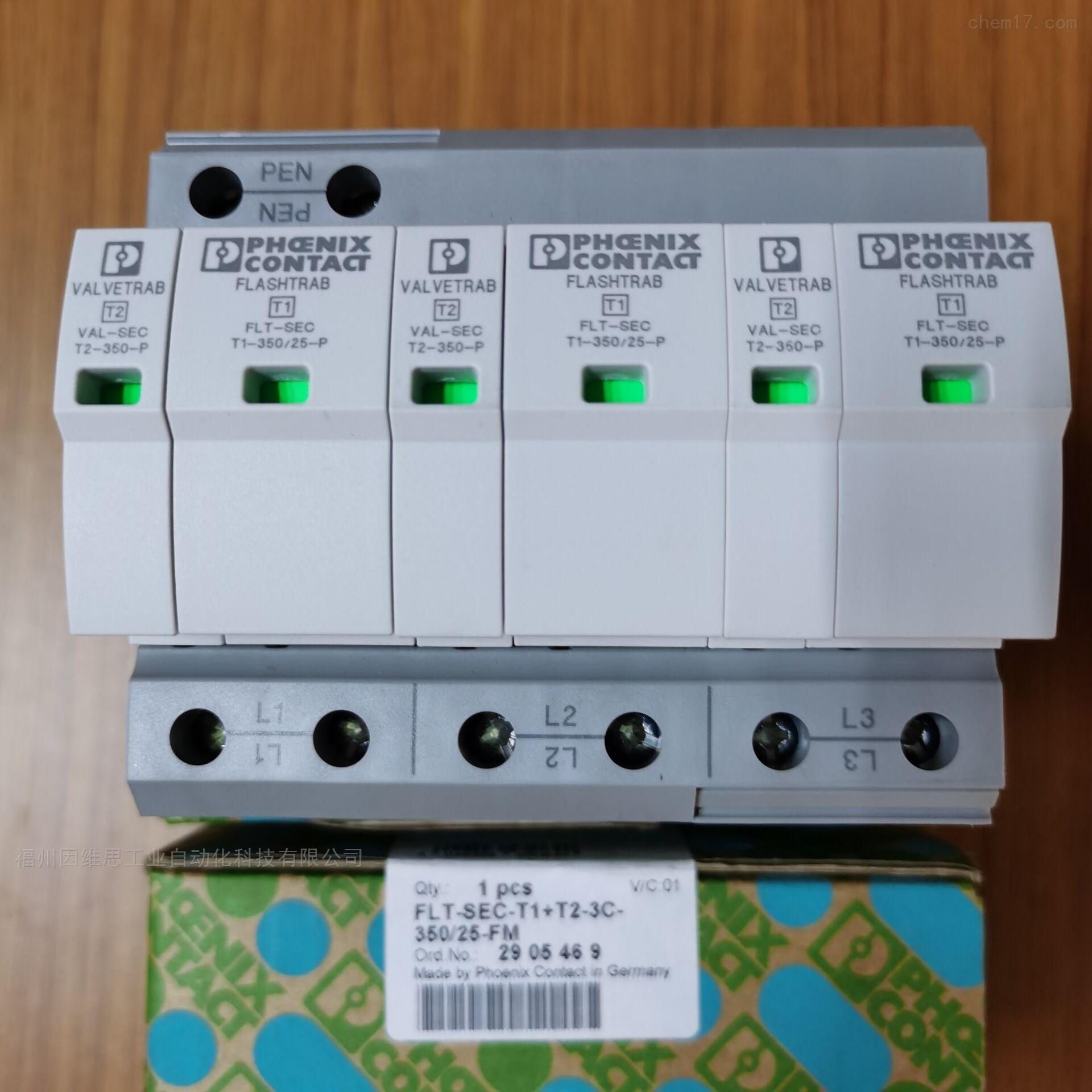 菲尼克斯电涌保护器SYS-SET/7防雷器价格好
