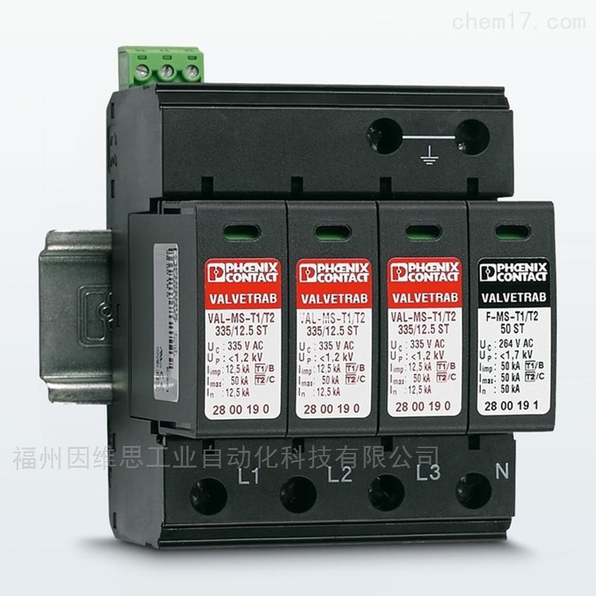 菲尼克斯VAL-MS-T1/T2 335/12.5/3+0防雷器