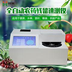 HM-QNC3全自动农药残留检测系统
