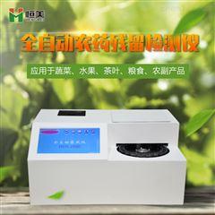 HM-QNC3全自动农药残留检测仪