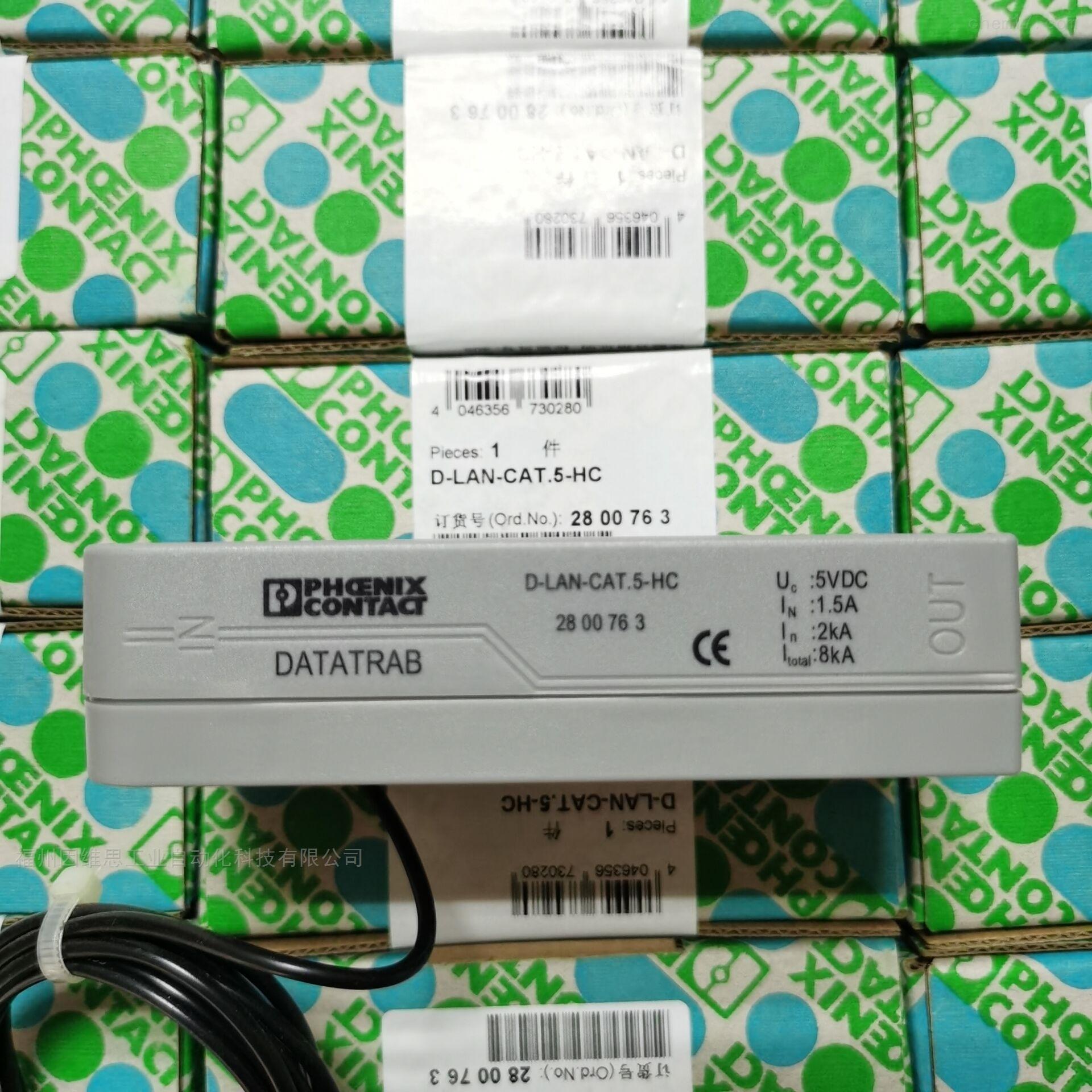 菲尼克斯D-LAN-19-16信号浪涌保护器热卖