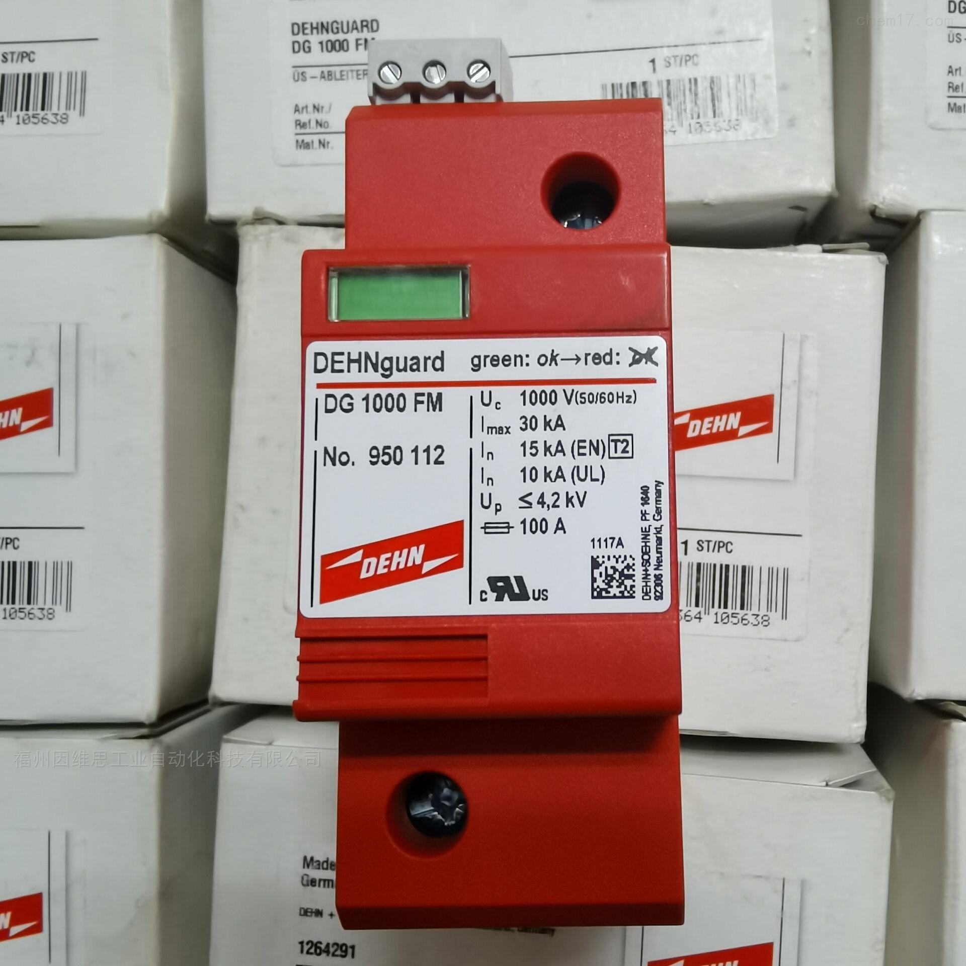 DEHN风电防雷器DG 1000 FM电涌保护器现货