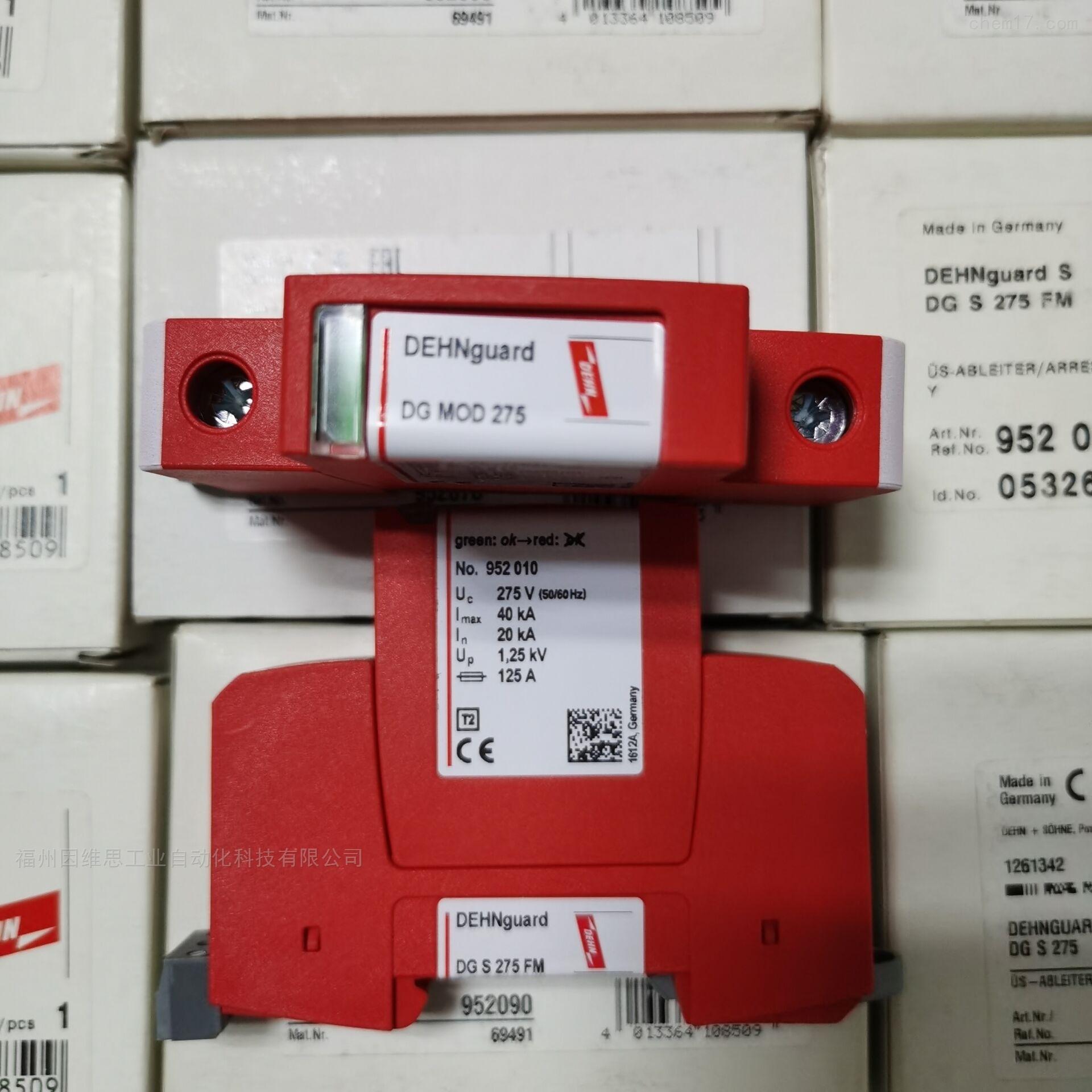 盾牌浪涌保护器DG S ACI 385 FM防雷器特价