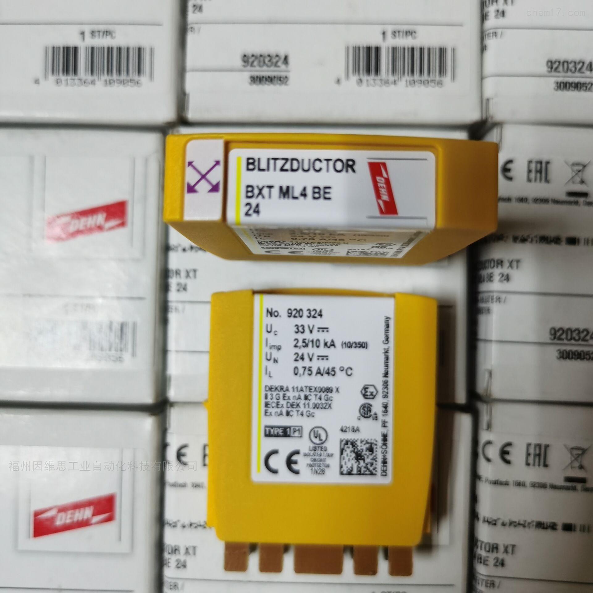 盾牌信号电涌保护器BXT ML2 BE S 12防雷器