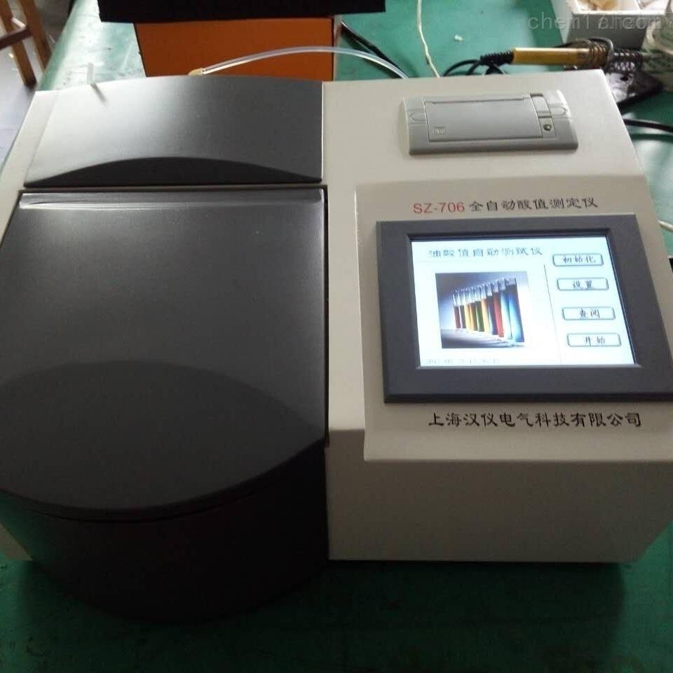 绝缘油酸值测定仪承试四级设备