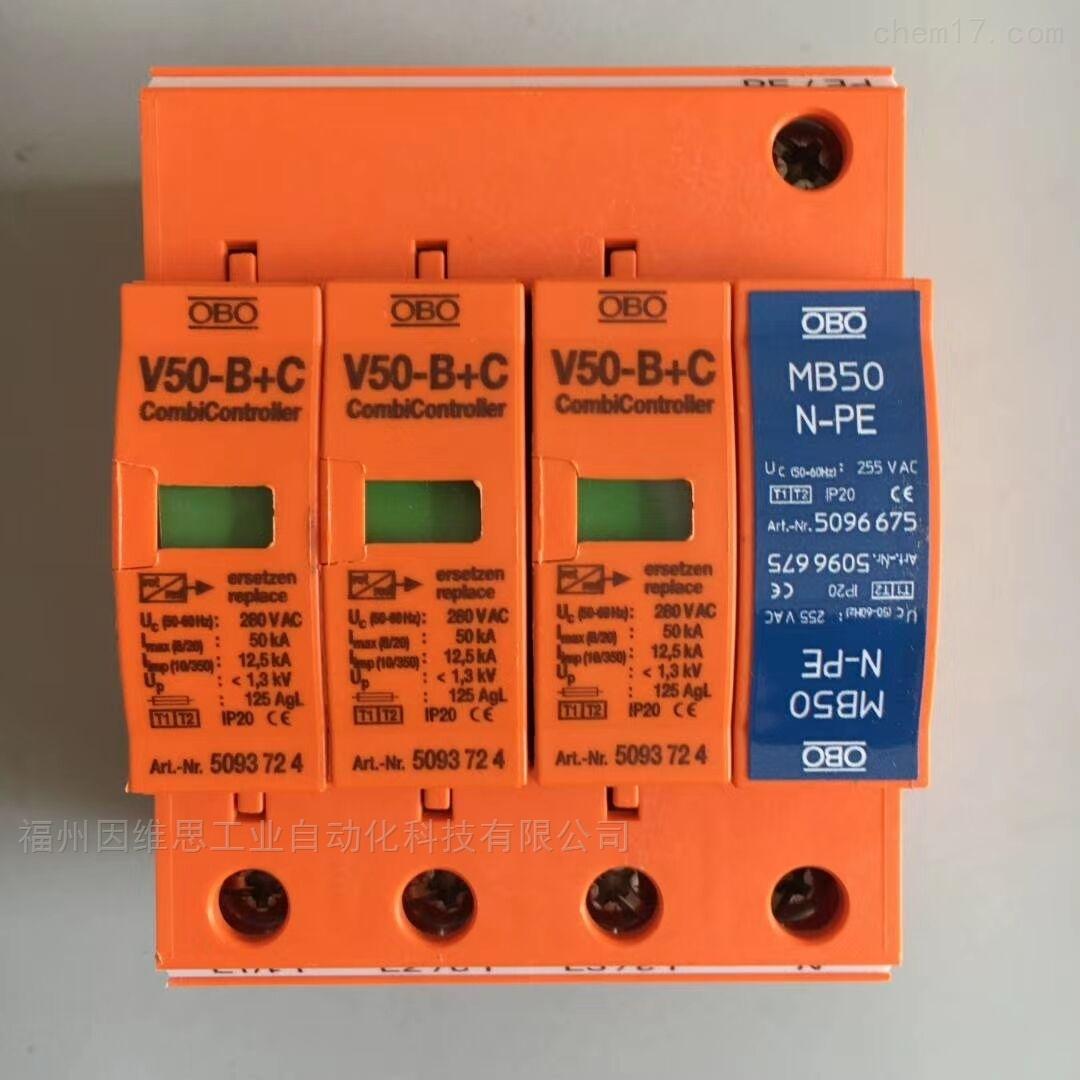 OBO防雷器V50-B+C/3+FS-280V浪涌保护器现货