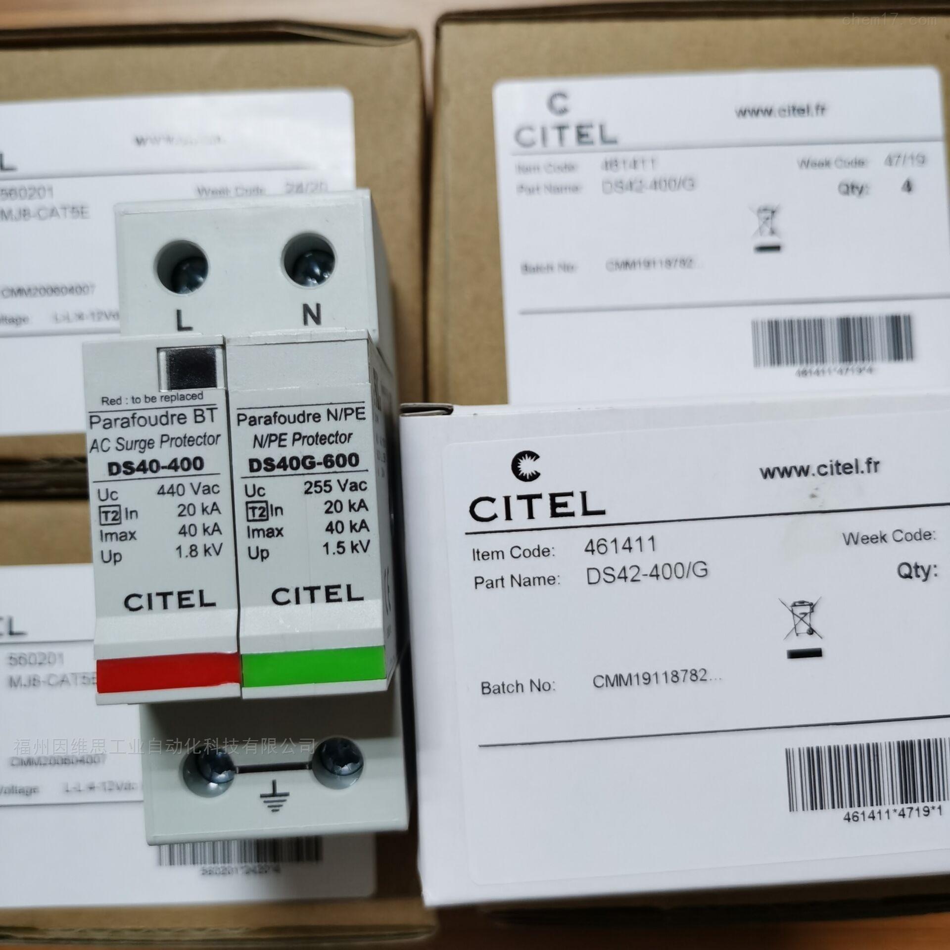 西岱尔两相防雷器DS42-230浪涌保护器正品
