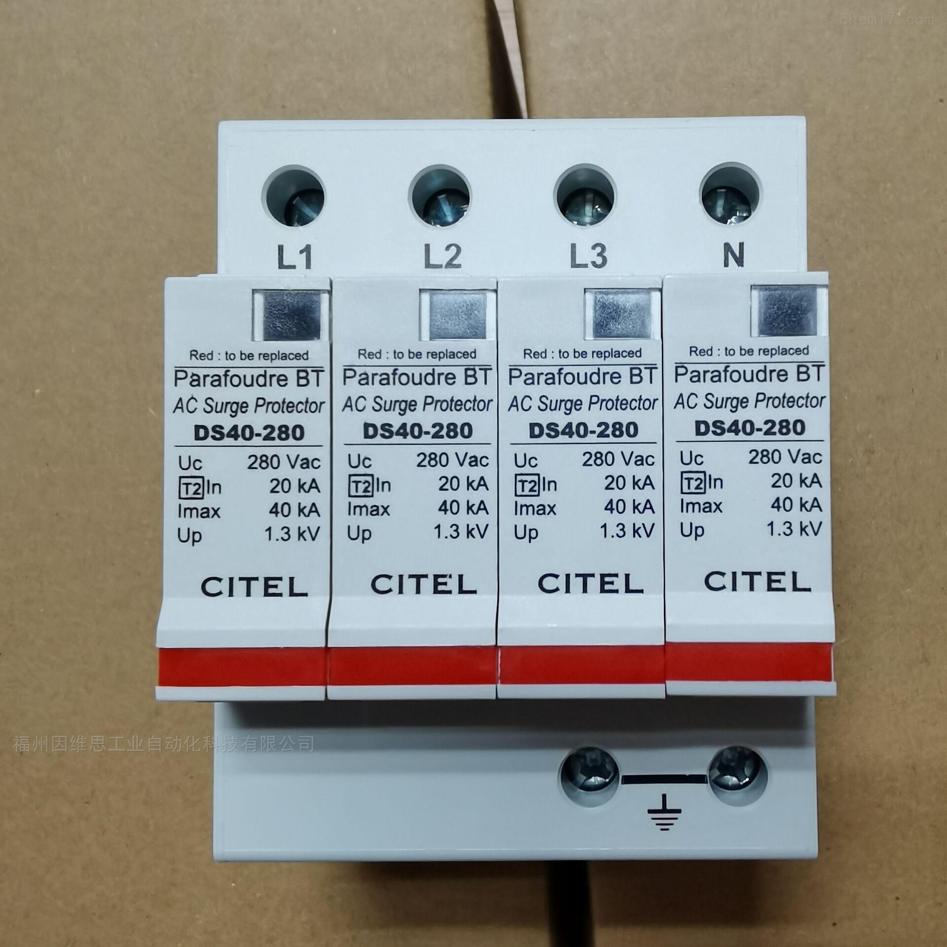 法国CITEL防雷器DS73R-230电涌保护器正品