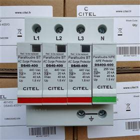 法国CITEL电涌DS44-320/G西岱尔防雷器DS44S-320/G浪涌保护器正品