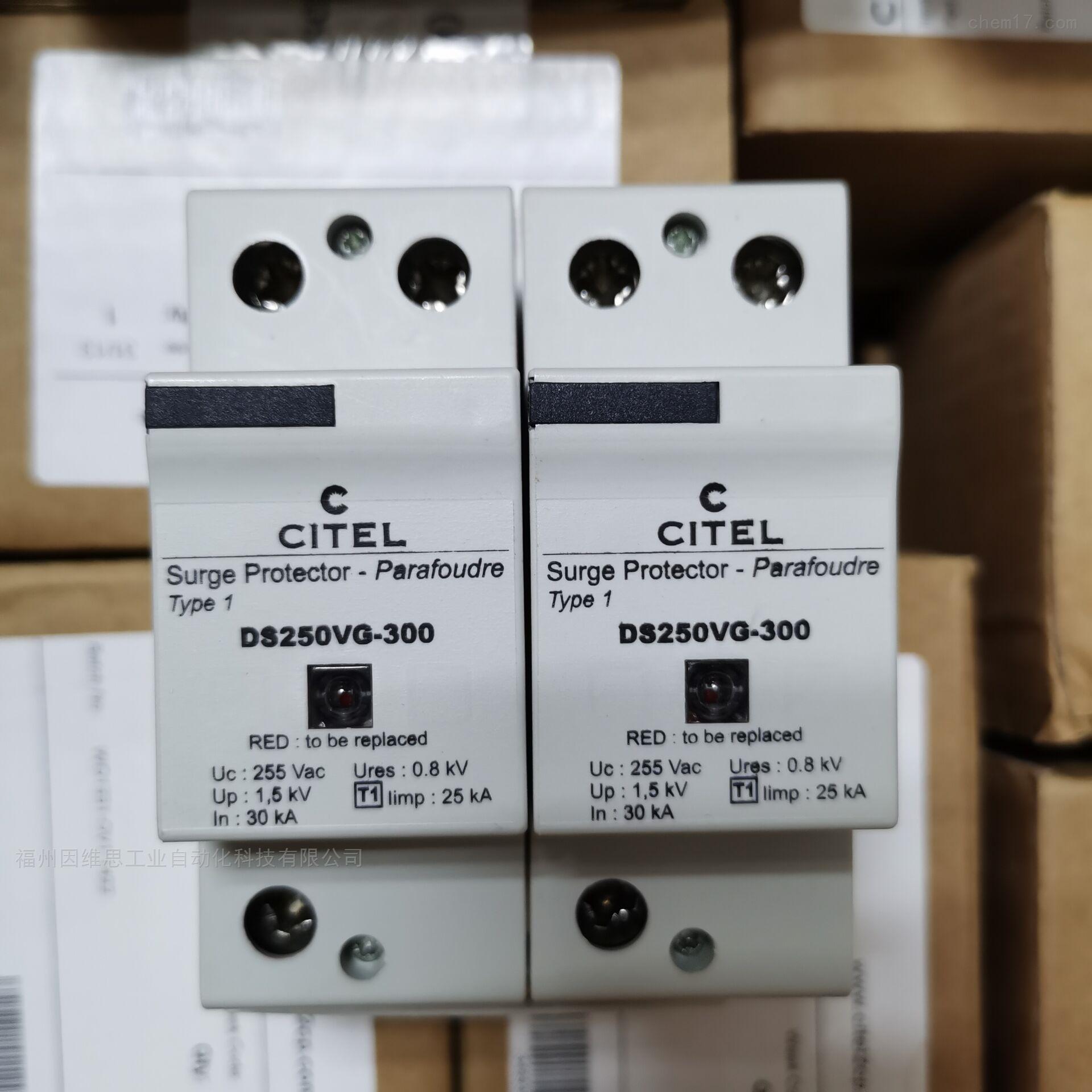 法国CITEL防雷器DS252E-300浪涌保护器特价