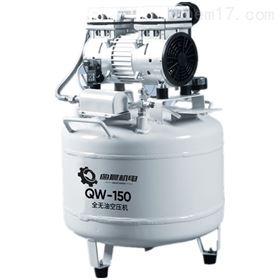QW-150无油活塞空压机
