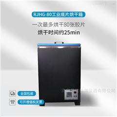 RJHG-80型恒温胶片干燥箱
