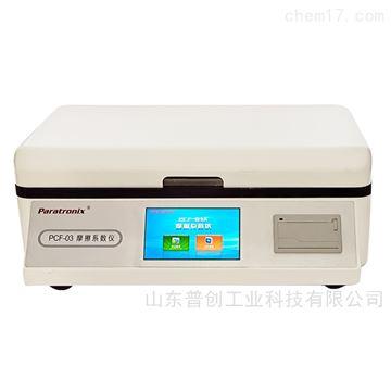 PCF-03塑料薄膜编织袋动静摩擦系数检测仪