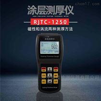 RJTC-1250型漆膜涂層測厚儀
