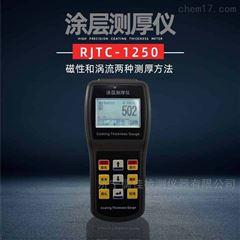 RJTC-1250型漆膜涂层测厚仪