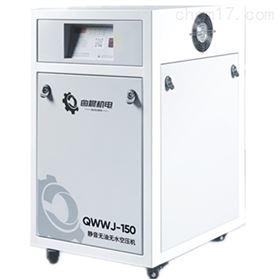 QWWJ-150无油无水静音空压机