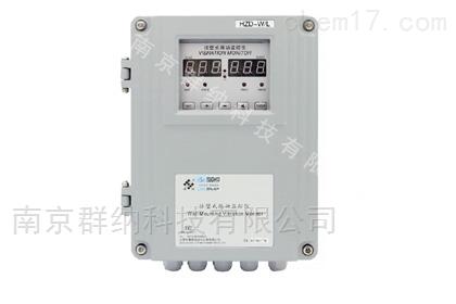 HZD-W/L型挂壁式振动监控仪