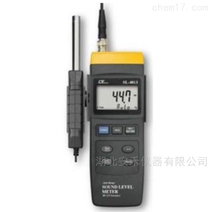 路昌SL4013分离式噪音计声级计