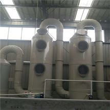 泰州废气处理厂家