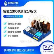 bod測定儀 化學需氧量檢測儀