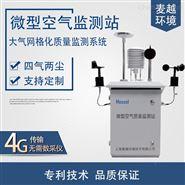 AQI六參數標準微型空氣監測站