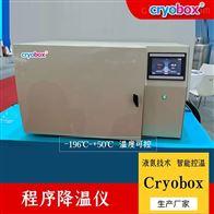 生物程序控製冷凍裝置