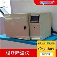 液氮程序控製冷凍裝置
