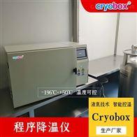 Cryobox®程序控製冷凍裝置