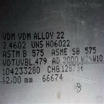 哈氏合金C22/UNS N06022