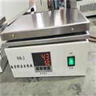 KM-DB-2数显控温不锈钢电热板