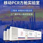 biobase 移动PCR方舱实验室