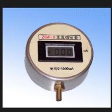 ZGF-II直流高压发生器微安表