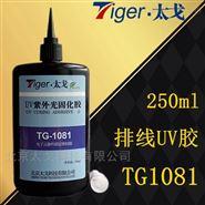 电子排线补强UV胶 紫外光固化胶  光敏胶