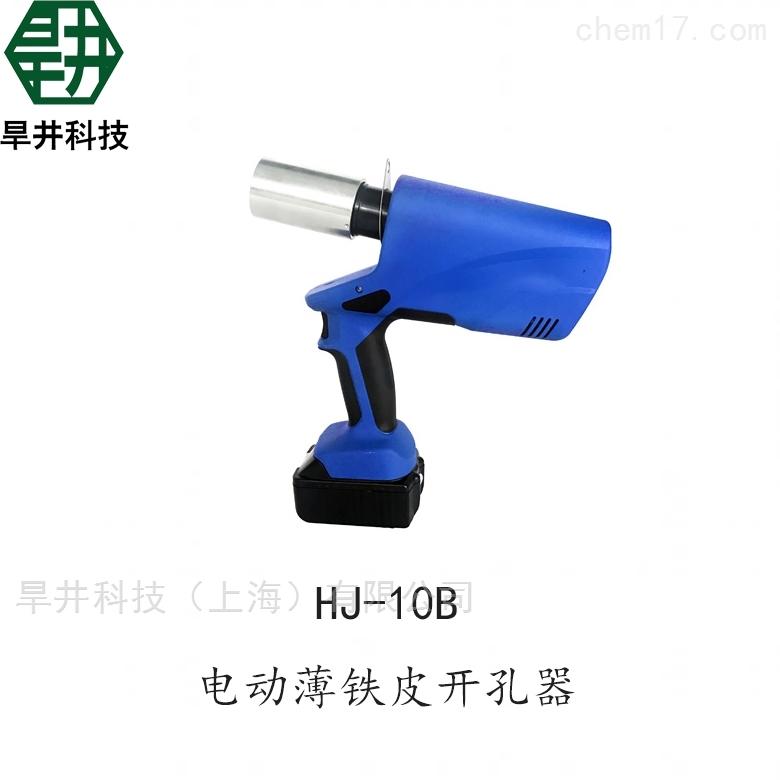 电动薄铁皮开孔器(冲孔机系列)