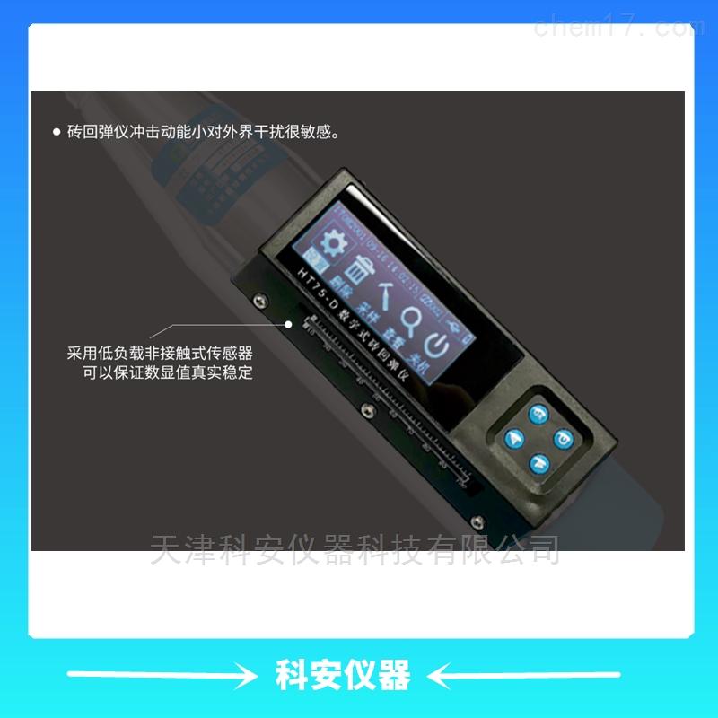 HT75-D数字式砖回弹仪