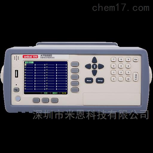 安柏anbai AT5220多路电池内阻测试仪