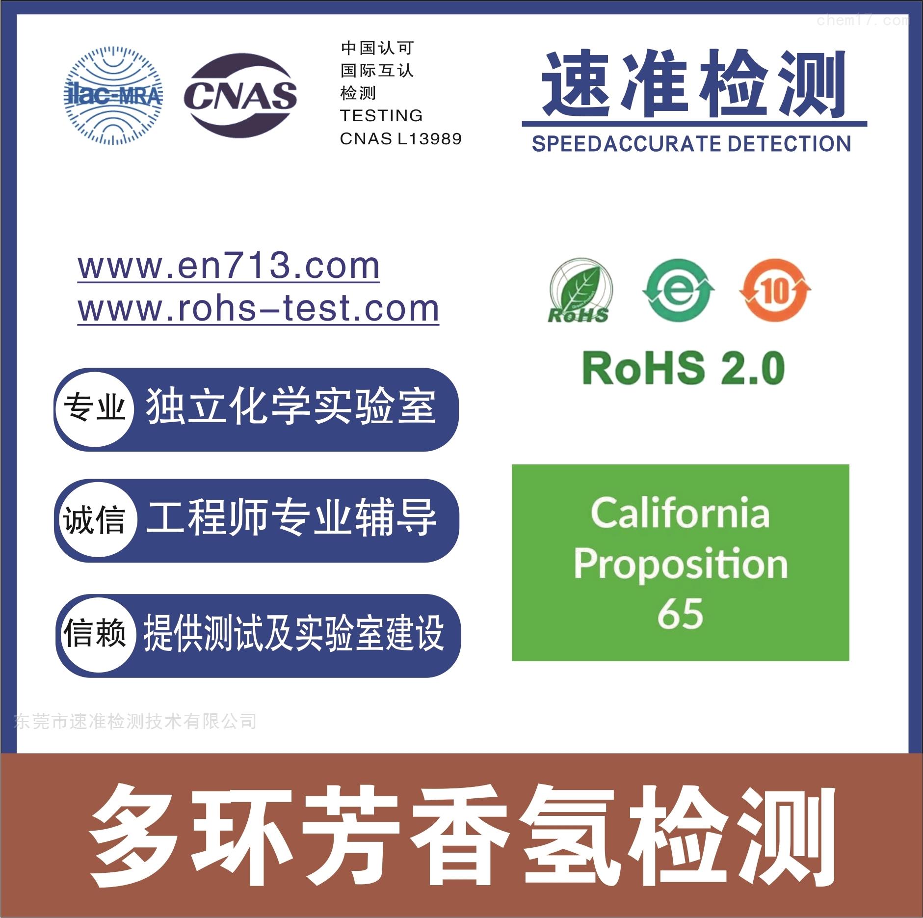 中国ROHS和欧盟ROHS检测认证有哪些差别?