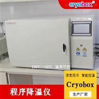 胚胎冷凍儀